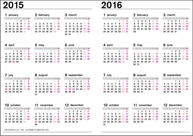 カレンダー 2015年カレンダー 六輝 : 2015 年-2016 年の年間カレンダー