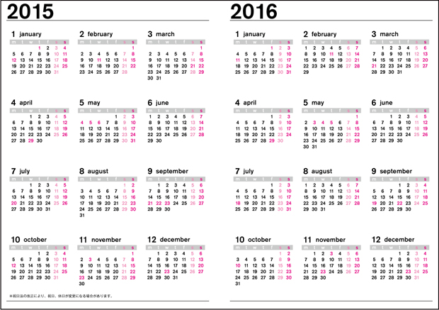 カレンダー 2017年2月カレンダー : ... カレンダーと2月号がセットに